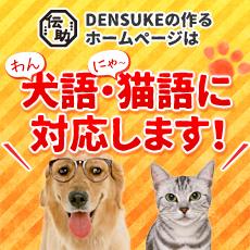 犬語・猫語に対応します!