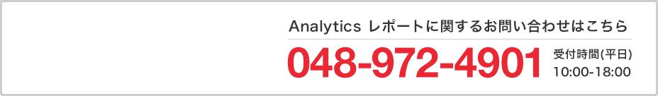 Analytics レポートに関するお問い合わせはこちら