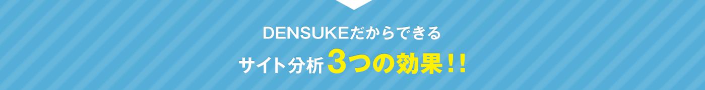DEBSUKEだからできるサイト分析3つの効果!!