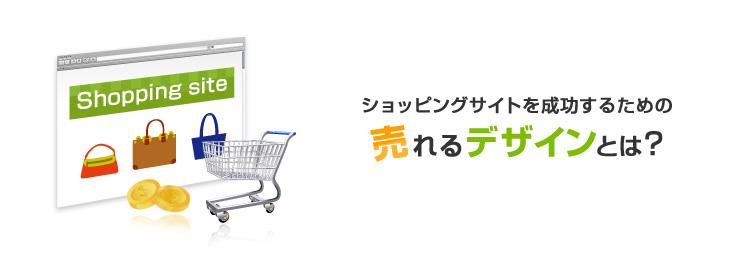 ショッピングサイトを成功させるための売れるデザインとは?