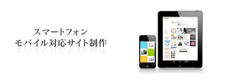 スマートフォン・モバイル対応サイト制作?