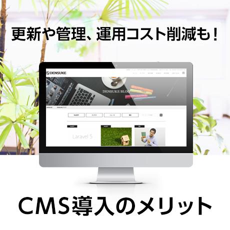 CMS導入のメリット