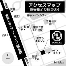 アクセスマップ 新越谷駅西口より徒歩30秒
