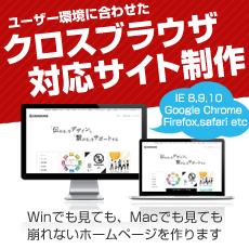 ユーザー環境に合わせたクロスブラウザ対応サイト制作