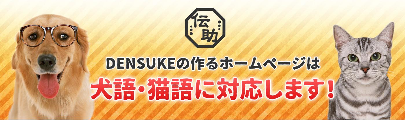 DENSUKEの作るホームページは犬語・猫語に対応します!