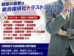 総合探偵社トラストジャパン