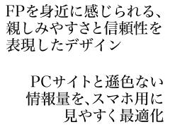 埼玉FP住宅相談センター