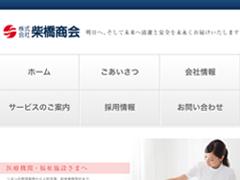 株式会社柴橋商会