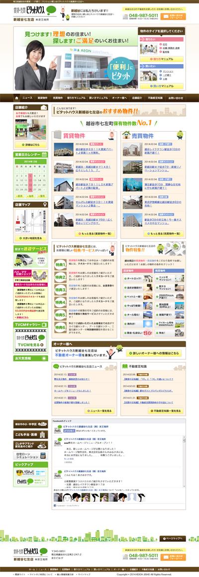 株式会社京王地所