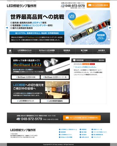 株式会社LED照明ランプ製作所