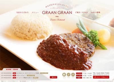 からだにやさしいレストラン GRAAN GRAAN