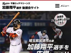 千葉ロッテマリーンズ 加藤翔平選手後援会