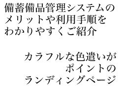 星野総合商事株式会社