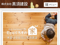 株式会社黒須建設
