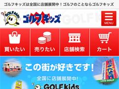 株式会社ゴルフキッズ