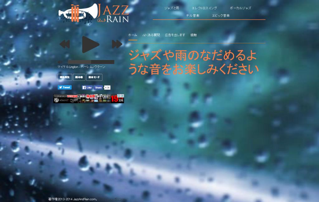 ジャズや雨の音を滑らかにするために聞く   JazzAndRain.com