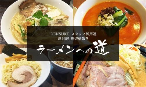 koshigaya_-ramen