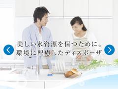 クリーンテック東京株式会社