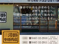 河野牛豚肉店
