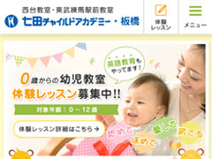 七田チャイルドアカデミー・板橋