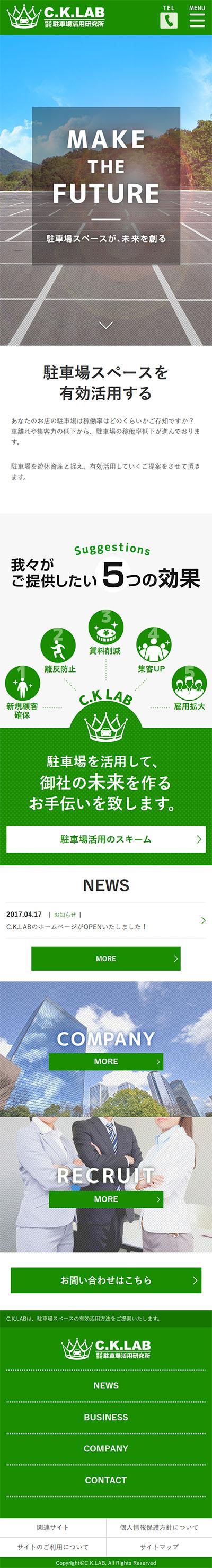 株式会社 駐車場活用研究所 【C.K.LAB】
