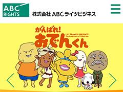 株式会社ABCライツビジネス