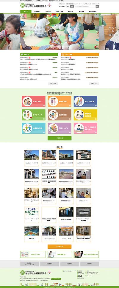 社会福祉法人 越谷市社会福祉協議会