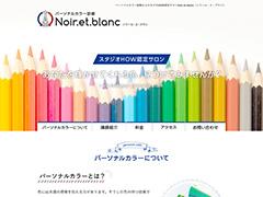 Noir.et.blanc(ノワール・エ・ブラン)